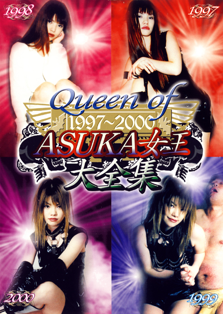 Queen of ASUKA女王大全集【2/2】