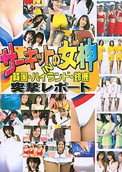 サーキットの女神 IN 韓国・ハイランド・鈴鹿 突撃レポート