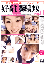 女子高生猥褻美少女 Part.11