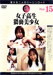 女子高生猥褻美少女 Part.15