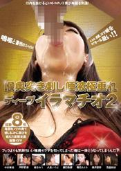 喉奥突き刺し唾液極垂れディープイラマチオ 2