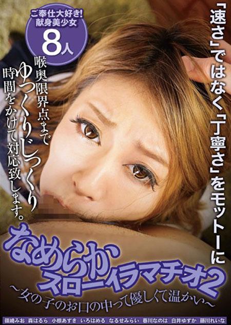 なめらかスローイラマチオ 2〜女の子のお口の中って優しくて温かい〜