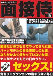 面接侍01
