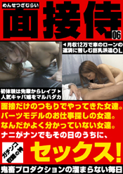 面接侍06