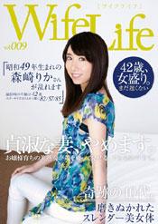 WifeLife vol.009・昭和49年生まれの森崎りかさんが乱れます・撮影時の年齢は42歳・スリーサイズはうえから順に82/57/85