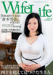 WifeLife vol.023・昭和48年生まれの倉本雪音さんが乱れます・撮影時の年齢は43歳・スリーサイズはうえから順に89/63/90
