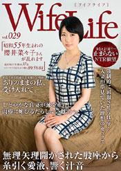 WifeLife vol.029・昭和55年生まれの櫻井菜々子さんが乱れます・撮影時の年齢は37歳・スリーサイズはうえから順に89/59/88