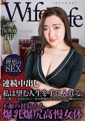 WifeLife vol.039・昭和58年生まれの枡田ゆう子さんが乱れます