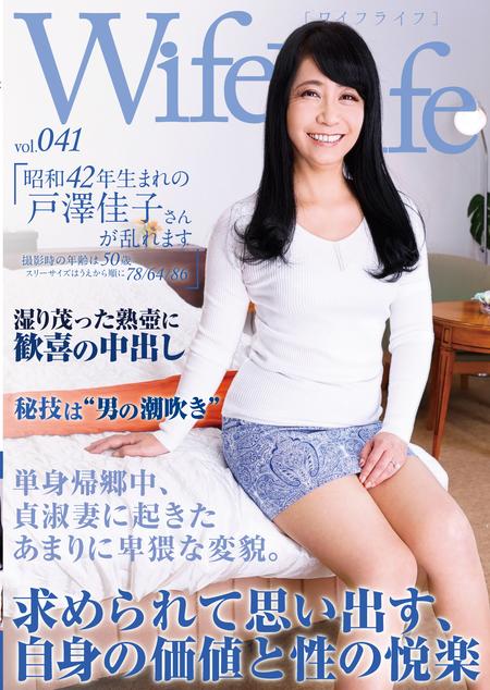 WifeLife vol.041・昭和42年生まれの戸澤佳子さんが乱れます|[マニア系フェチ]<B10Fビーテンエフ地下10階>