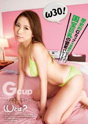ω30!歴史的Gカップ×淫靡的Gスポット!国宝巨乳の官能パレード! 北川エリカ(28)