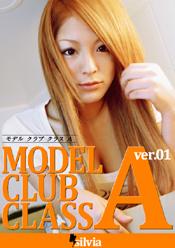 モデル・クラブ・クラスA Ver.01