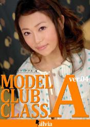 モデル・クラブ・クラスA Ver.04