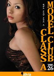 モデル・クラブ・クラスA Ver.26