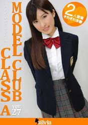 モデル・クラブ・クラスA Ver.27