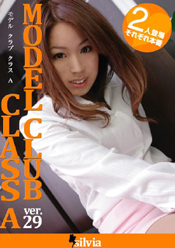 モデル・クラブ・クラスA Ver.29