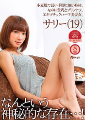 小麦肌で長い手脚に細い身体、なのに豊乳とプリッケツ、エキゾチックハーフ美少女、サリー(19)