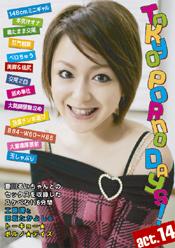 Tokyo Porno Days14