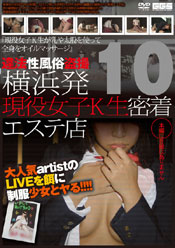 横浜発 違法性風俗盗撮 現役女子K生密着エステ店 10