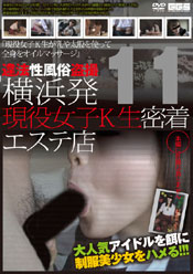 横浜発 違法性風俗盗撮 現役女子K生密着エステ店 11