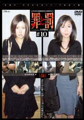 罪と罰 万引き女 #10 人妻編・3