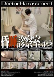 ドクターハラスメント 昏睡検察室012