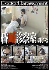 ドクターハラスメント 昏睡診察室013