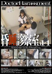 ドクターハラスメント 昏睡診察室014