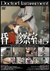 ドクターハラスメント 昏睡診察室015